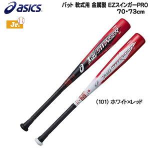 野球 バット 少年軟式用 カーボン製 ジュニア アシックスベースボール asicsbaseball EZスインガーPRO ミドル ホワイト/レッド 70cm 73cm 新球対応