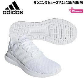 レディース ランニングシューズ アディダス adidas FALCONRUN ワイズ2E相当