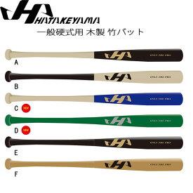 野球 バット 一般硬式用 木製 竹バット ハタケヤマ HATAKEYAMA 84cm900g平均 あす楽