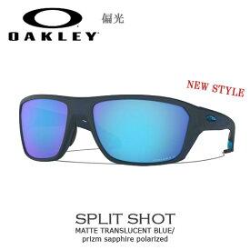 スポーツ サングラス オークリー OAKLEY SPLIT SHOT スプリットショット MATTE TRANSLUCENT BLUE/prizm sapphire polarized 偏光