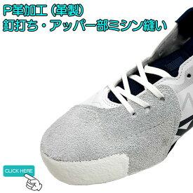 野球 スパイク用 釘打ちP革加工 アッパー部ミシン縫い付け 革製