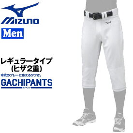 野球 ウェア GACHI ガチユニフォームパンツ 一般メンズ ミズノ MIZUNO 練習 レギュラータイプ ヒザ2重 ホワイト 【50BB】