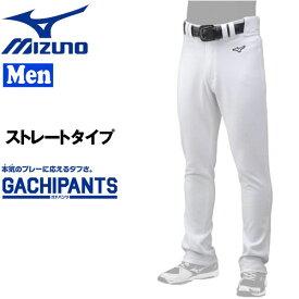 野球 ウェア GACHI ガチユニフォームパンツ 一般メンズ ミズノ MIZUNO 練習 ストレートタイプ ホワイト