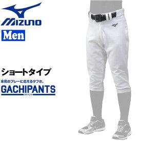 野球 ウェア GACHI ガチユニフォームパンツ 一般メンズ ミズノ MIZUNO 練習 ショートタイプ ホワイト