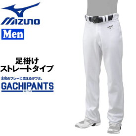 野球 ウェア GACHI ガチユニフォームパンツ 一般メンズ ミズノ MIZUNO 練習 足掛けストレートタイプ ホワイト