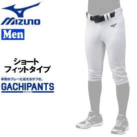 野球 ウェア GACHI ガチユニフォームパンツ 一般メンズ ミズノ MIZUNO 練習 ショートフィットタイプ ホワイト