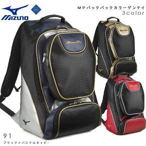 野球バックパックバッグ一般用ミズノMIZUNOミズノプロロイヤルプロダクト約40L