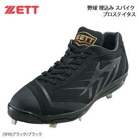 野球 スパイクシューズ ウレタンソール 樹脂底 埋め込み金具 ゼット ZETT プロステイタス ブラック P革不要