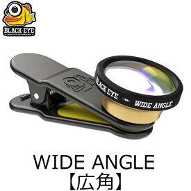 スマホ レンズ ワイドアングル 160°広角 BLACKEYE HD WIDE ANGLE スマホ用レンズ クリップタイプ あす楽 ss-rn50