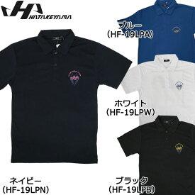 野球 ウェア ライトポロシャツ 一般メンズ ハタケヤマ HATAKEYAMA 吸汗速乾 半袖