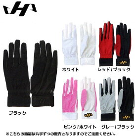 HATAKEYAMA【ハタケヤマ】一般用 守備用手袋 片手 野球