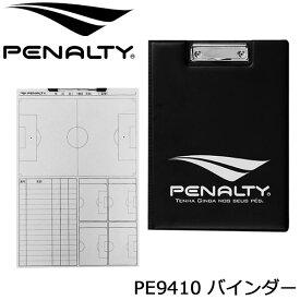 サッカー 作戦 ペナルティー PENALTY バインダー ゲーム記録用紙30枚付き メール便配送