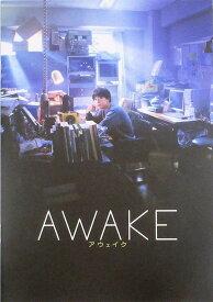 【映画パンフレット】 『AWAKE』 出演:吉沢亮.若葉竜也.落合モトキ
