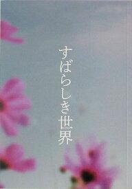 【映画パンフレット】 『すばらしき世界』 出演:役所広司.仲野太賀.長澤まさみ