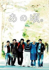 【映画パンフレット】 『あの頃。』 出演:松坂桃李.仲野太賀.山中崇