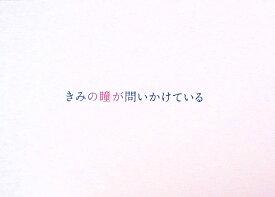 【映画パンフレット】 『きみの瞳(め)が問いかけている』 出演:吉高由里子.横浜流星.森矢カンナ