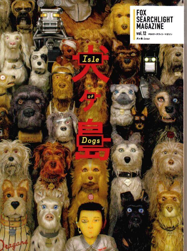 【映画パンフレット】 『犬ヶ島』 出演:渡辺謙.村上虹郎.野田洋次郎
