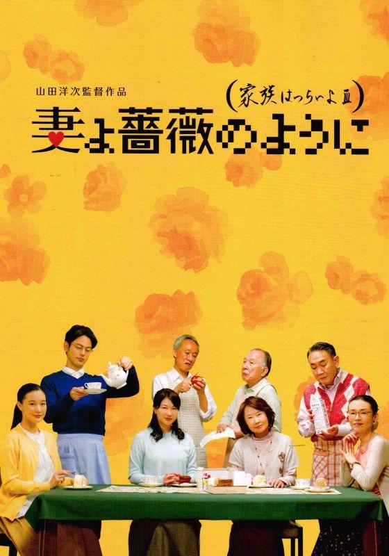 【映画パンフレット】 『孤狼の血』 出演:役所広司.松坂桃李.真木よう子