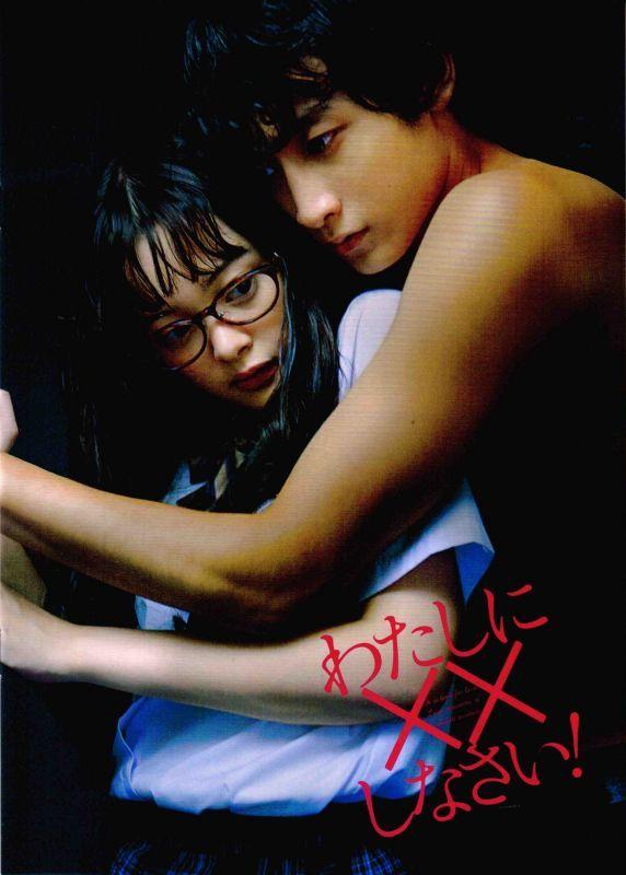 【映画パンフレット】 『わたしに××しなさい!』 出演:玉城ティナ.小関裕太.佐藤寛太