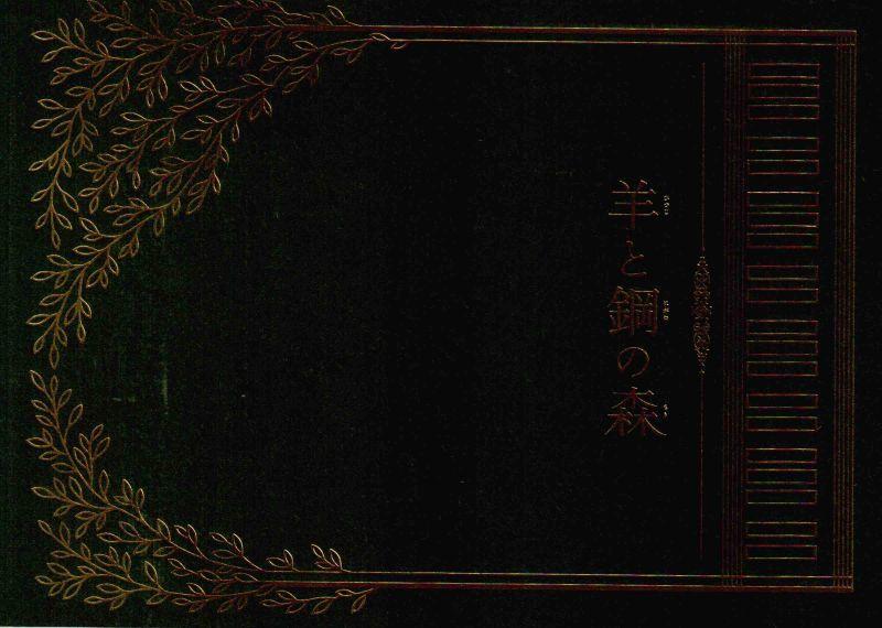 【映画パンフレット】 『羊と鋼の森』 出演:山崎賢人.三浦友和.上白石萌音