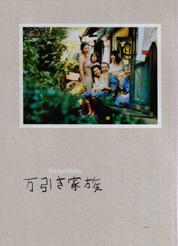 【映画パンフレット】 『万引き家族』 出演:リリー・フランキー.安藤サクラ.松岡茉優