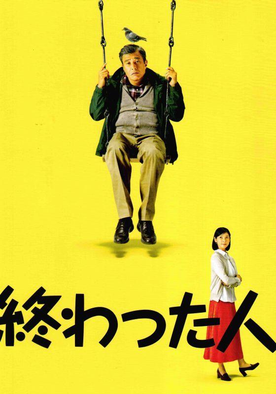 【映画パンフレット】 『終わった人』 出演:舘ひろし.黒木瞳.広末涼子