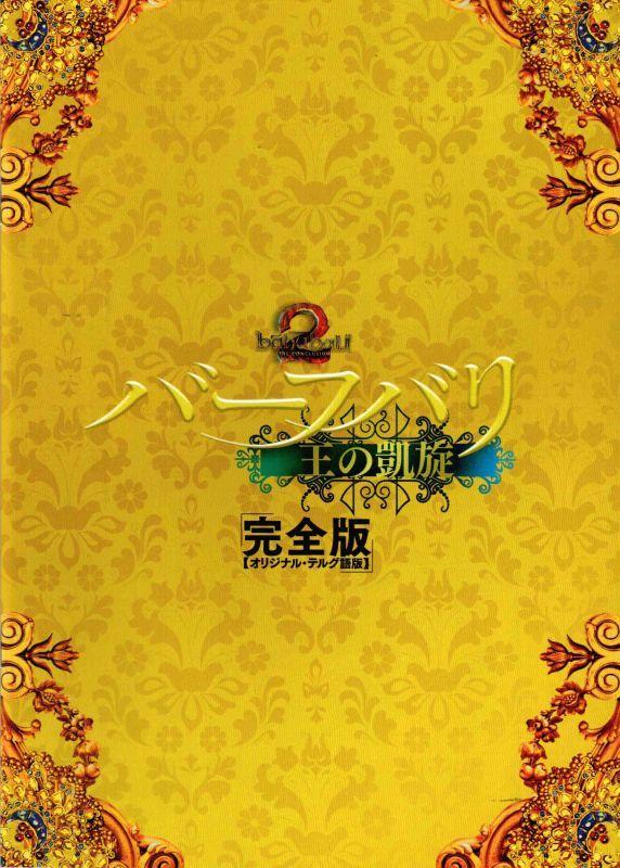 【映画パンフレット】 『バーフバリ 王の凱旋<完全版>』 出演:プラバース