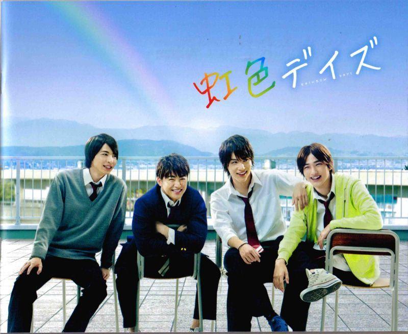 【映画パンフレット】 『虹色デイズ』 出演:佐野玲於.中川大志.横浜流星