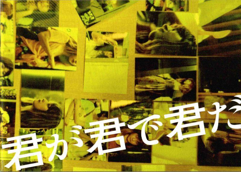 【映画パンフレット】 『君が君で君だ』 出演:池松壮亮.満島真之介.向井理