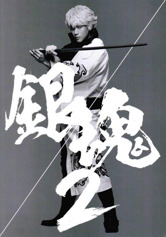 【映画パンフレット】 『銀魂2 掟は破るためにこそある』 出演:小栗旬.菅田将暉.橋本環奈