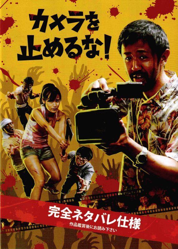 【映画パンフレット】 『カメラを止めるな!』 出演:濱津隆之.真魚.秋山ゆずき