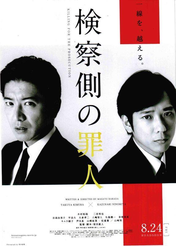 【映画パンフレット】 『検察側の罪人』 出演:木村拓哉.二宮和也.吉高由里子