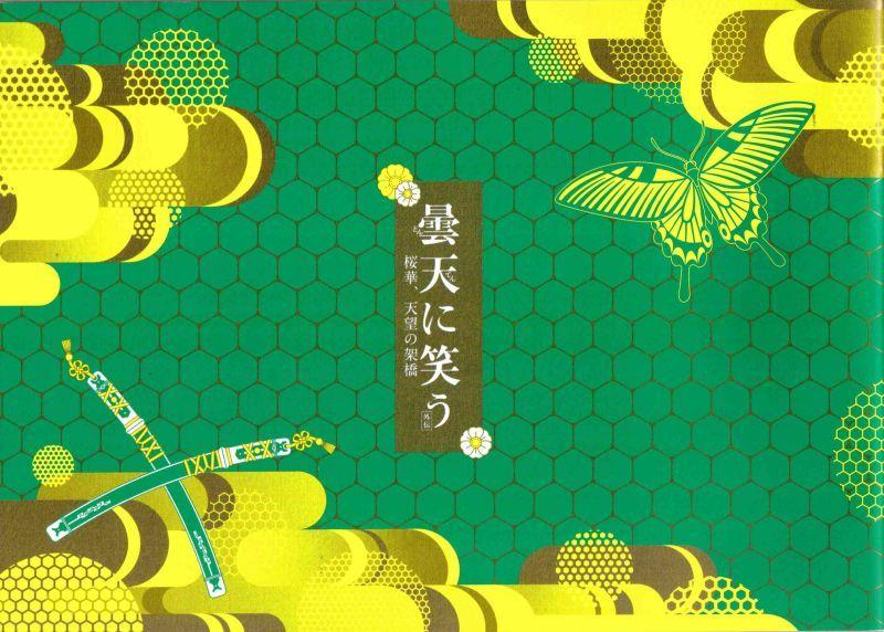 【映画パンフレット】 『曇天に笑う〈外伝〉〜桜華、天望の架橋〜』 出演:中村悠一.梶裕貴