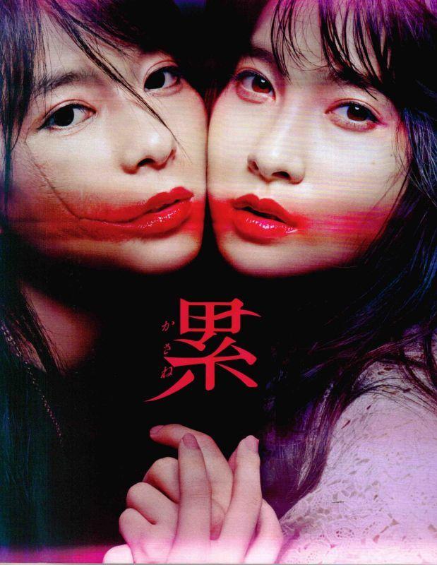 【映画パンフレット】 『累-かさね-』 出演:土屋太鳳.芳根京子.横山裕