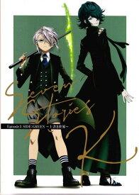 【映画パンフレット】 『K SEVEN STORIES Episode 3「SIDE:GREEN 〜上書き世界〜」』 出演:興津和幸.釘宮理恵