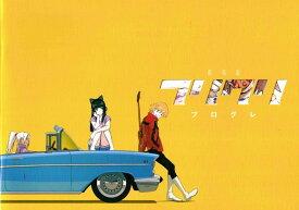 【映画パンフレット】 『劇場版「フリクリ プログレ」』 出演:林原めぐみ.沢城みゆき.水瀬いのり