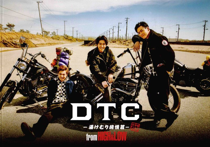 【映画パンフレット】 『DTC -湯けむり純情篇- from HiGH&LOW』 出演:山下健二郎.佐藤寛太.佐藤大樹