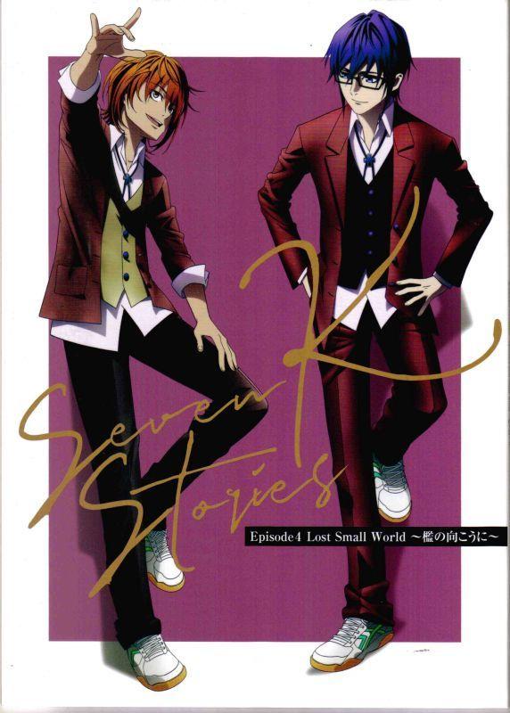 【映画パンフレット】 『K SEVEN STORIES Episode 4「Lost Small World 〜檻の向こうに〜」』 出演:宮野真守.福山潤