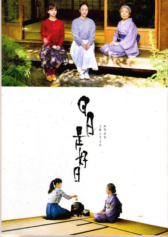 【映画パンフレット】 『日日是好日』 出演:黒木華.樹木希林.多部未華子