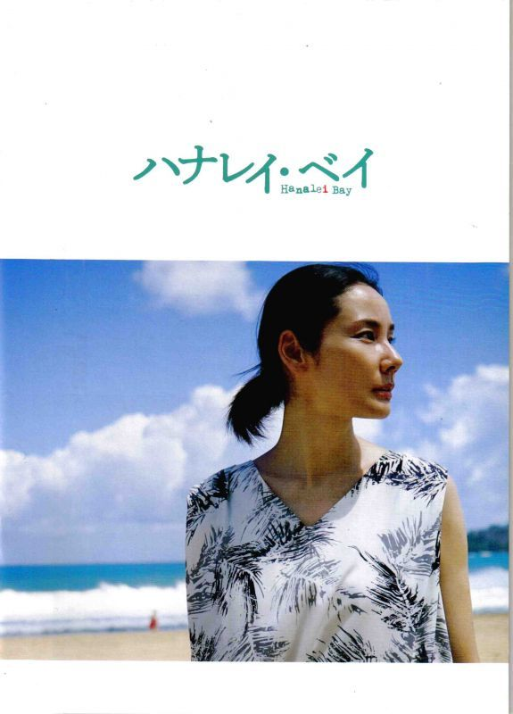 【映画パンフレット】 『ハナレイ・ベイ』 出演:吉田羊.佐野玲於.村上虹郎