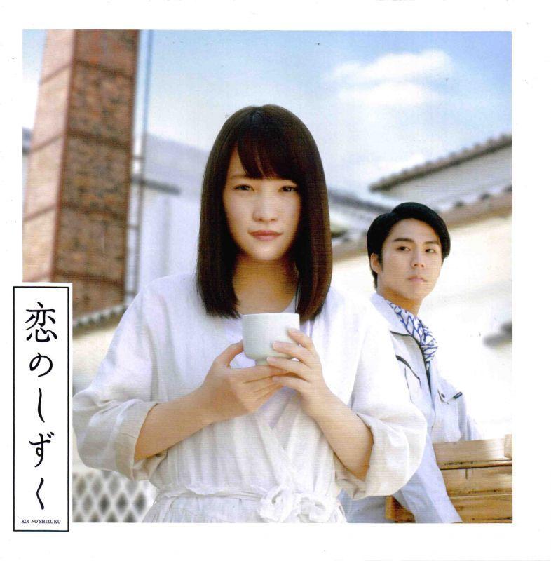 【映画パンフレット】 『恋のしずく』 出演:川栄李奈.小野塚勇人.宮地真緒