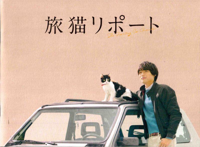 【映画パンフレット】 『旅猫リポート』 出演:福士蒼汰.広瀬アリス.大野拓朗