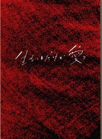 【映画パンフレット】 『生きてるだけで、愛。』 出演:趣里.菅田将暉.仲里依紗