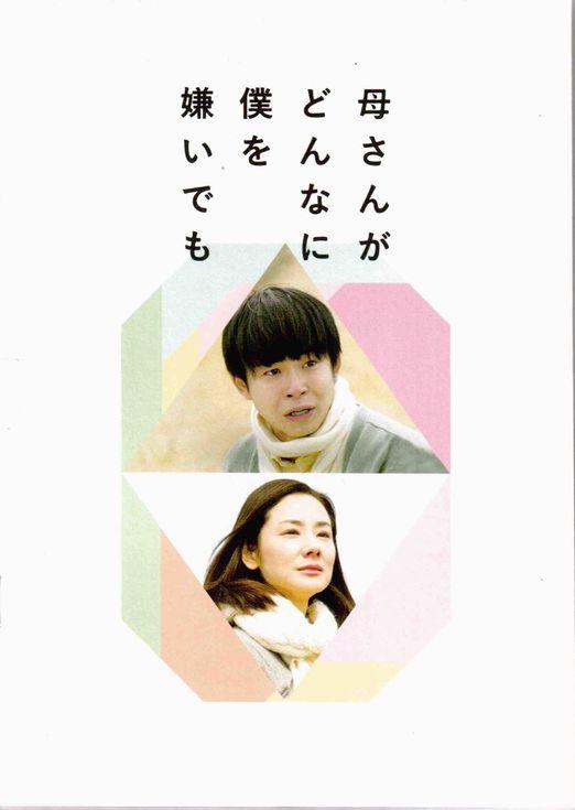 【映画パンフレット】 『母さんがどんなに僕を嫌いでも』 出演:太賀.吉田羊.森崎ウィン