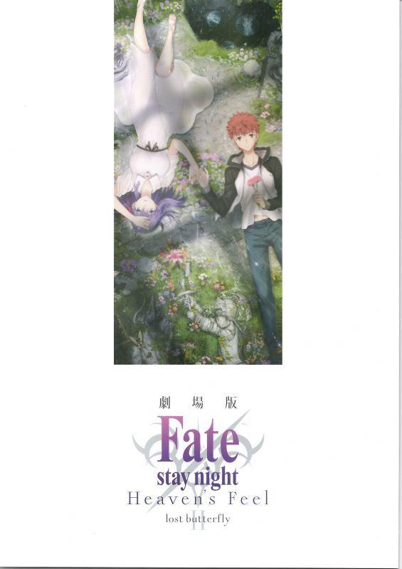 【映画パンフレット】 『劇場版 Fate/stay night [Heaven's Feel]II.lost butterfly(通常版)』 出演(声):杉山紀彰.下屋則子.神谷浩史