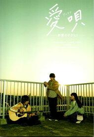 【映画パンフレット】 『愛唄 −約束のナクヒト−』 出演:横浜流星.清原果耶.飯島寛騎