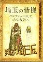 【映画パンフレット】 『翔んで埼玉』 出演:二階堂ふみ.GACKT.伊勢谷友介