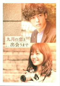【映画パンフレット】 『九月の恋と出会うまで』 出演:高橋一生.川口春奈.浜野謙太