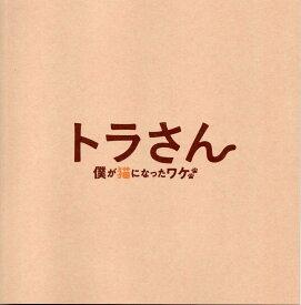【映画パンフレット】 『トラさん〜僕が猫になったワケ〜』 出演:北山宏光.多部未華子.平澤宏々路