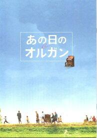 【映画パンフレット】 『あの日のオルガン』 出演:戸田恵梨香.大原櫻子.佐久間由衣